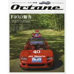 Octane CLASSIC & PERFORMANCE CARS Vol.29(2020SPRING) 日本版 フェラーリF40の魅力