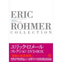 Eric Rohmer Collection DVD-BOX V