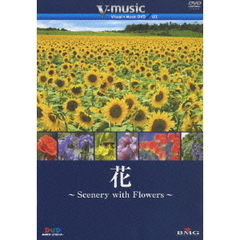 花 ~Scenery with Flowers~ V-music 03