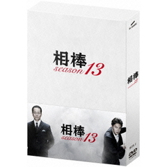 相棒 season 13 DVD-BOX I(DVD)