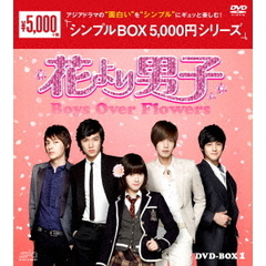 花より男子~Boys Over Flowers DVD-BOX 1 <シンプルBOX 5,000円シリーズ>