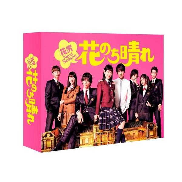 花のち晴れ~花男 Next Season~ Blu-ray BOX(Blu-ray Disc)
