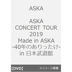 ASKA/ASKA CONCERT TOUR 2019 Made in ASKA -40年のありったけ- in 日本武道館