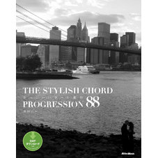 かっこいいコード進行88 THE STYLISH CHORD PROGRESSION 88