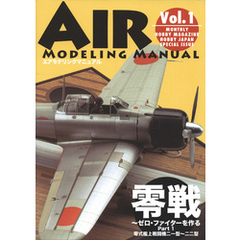 AIR MODELING MANUAL vol.1