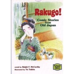 日本わらい話 Rakugo! Comic stories from old Japan