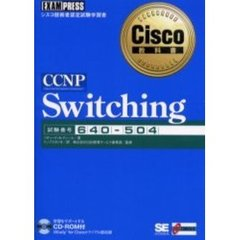 CCNP switchig 試験番号:640-504