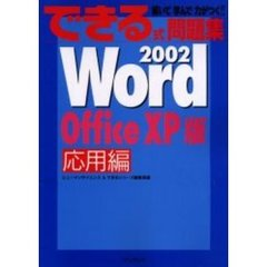 Word 2002 Office XP版 応用編