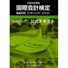 BATIC Subject2公式テキスト Accounting Manager & Controller Level 2006年度版