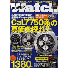 POWER Watch No.53(2010Septmber)