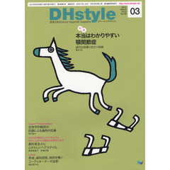 DHstyle 第6巻第3号(2012-03)
