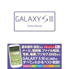 GALAXY S3 Perfect Manual