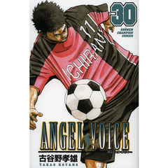 ANGEL VOICE 30