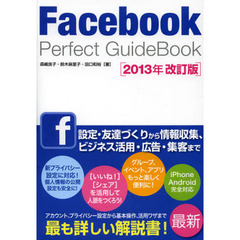 Facebook Perfect GuideBook 2013年改訂版