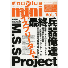 ボカロPlus mini Vol.1