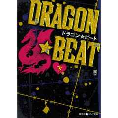 DRAGON☆BEAT 下