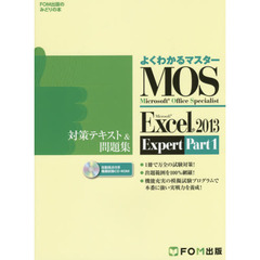 Microsoft Office Specialist Microsoft Excel 2013 Expert Part1 対策テキスト& 問題集 (よくわかるマスター)