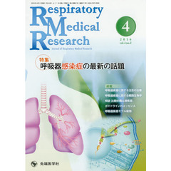 Respiratory Medical Research Journal of Respiratory Medical Research vol.4no.2(2016-4? 特集呼吸器感染症の最新の話題
