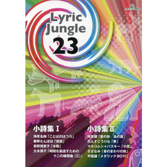 Lyric Jungle 23