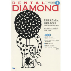 DENTAL DIAMOND Vol.43No.627(2018JAN.)