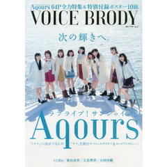 VB(VOICE BRODY) VOL.02 通常版