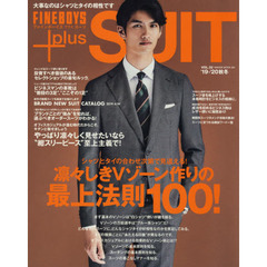 FINEBOYS+plus SUIT vol.32 [凛々しきVゾーン作りの最上法則100!] (HINODE MOOK 561)  凛々しきVゾーン作りの最上法則100!