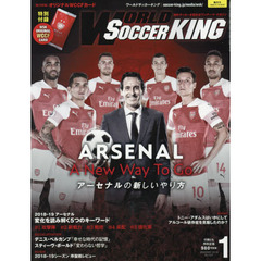 WORLD SOCCER KING 2019年1月号
