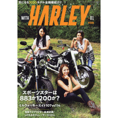 WITH HARLEY 2019年10月号