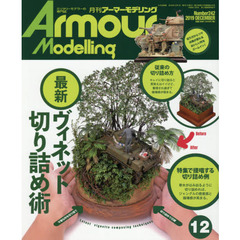Armour Modelling 2019年12月号