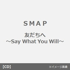 友だちへ~Say What You Will~