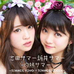 灼熱サマー ~SUMMER KING × SUMMER QUEEN~(DVD付)