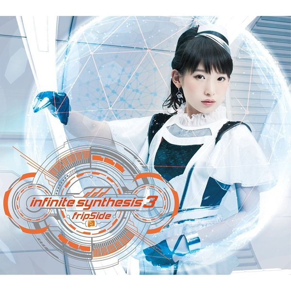 fripSide/infinite synthesis 3(初回限定盤/CD+2Blu-ray)