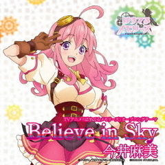 今井麻美/Believe in Sky