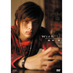 MEN'S DVD SERIES 城田 優/with U