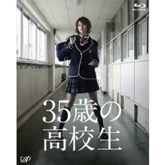 35歳の高校生 Blu-ray BOX(Blu-ray Disc)