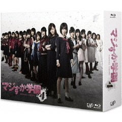 マジすか学園4 Blu-ray BOX(Blu-ray Disc)