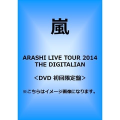 嵐/ARASHI LIVE TOUR 2014 THE DIGITALIAN<DVD 初回限定盤>(DVD)