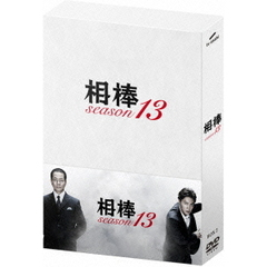 相棒 season 13 DVD-BOX II(DVD)