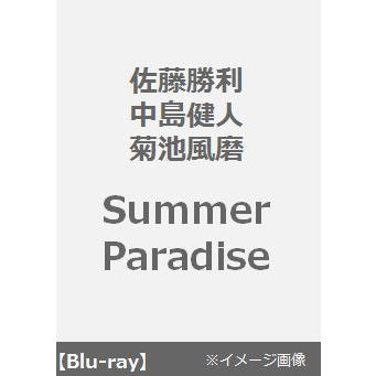 Summer Paradise in TDC~Digest of 佐藤勝利 「勝利 Summer Concert」 中島健人 「Love Ken TV」 菊池風磨 「風 is a Doll?」(外付けポスター特典付き)(Blu-ray Disc)