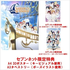 Aqours/ラブライブ!サンシャイン!! Aqours 4th LoveLive! ~Sailing to the Sunshine~ Blu-ray Memorial BOX 【完全生産限定】<セブンネット限定特典付き>(Blu-ray Disc)