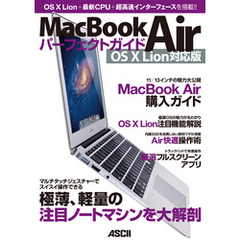 MacBook Airパーフェクトガイド OS X Lion対応版