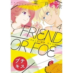 FRIEND OR FOE プチキス(4)