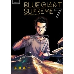 BLUE GIANT SUPREME(7)
