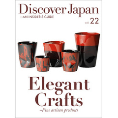 Discover Japan - AN INSIDER'S GUIDE 「Elegant Crafts -Fine artisan products」