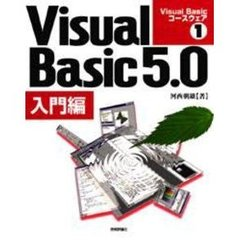 Visual Basic5.0 入門編