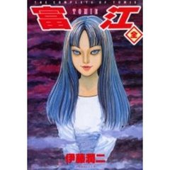 富江 The complete comics of Tomie