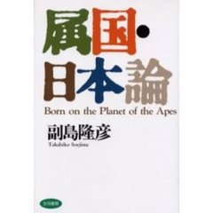 属国・日本論 Born on the planet of the apes