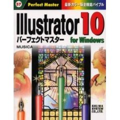 Illustrator 10 for Windowsパーフェクトマスター