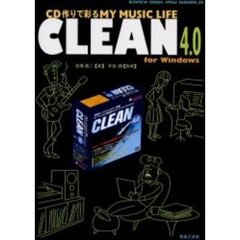 CD作りで彩るMy Music Life CLEAN 4.0 For Windows