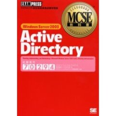 Windows Server 2003 active directory 試験番号70-294